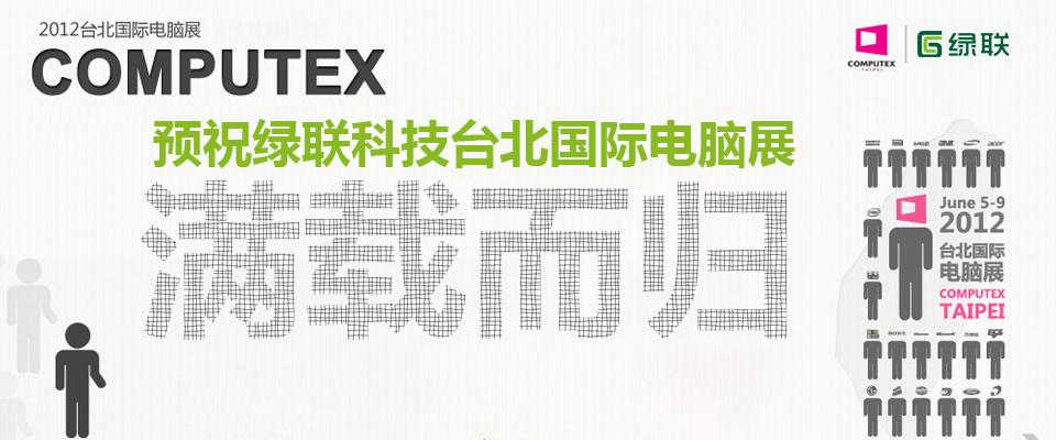 台北电子展