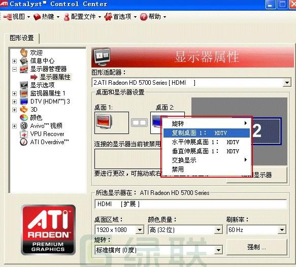 ATI显卡设置方式