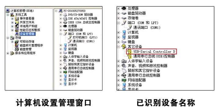 usb转串口db9驱动安装与设置方法