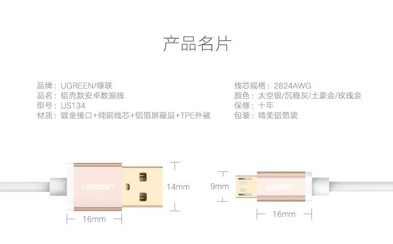 数据线是标准micro usb接口