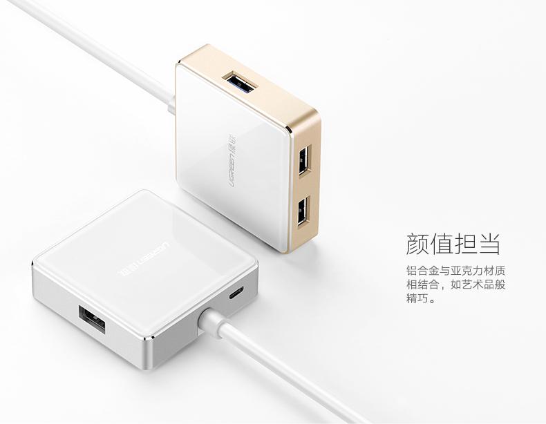 绿联USB3.0HUB