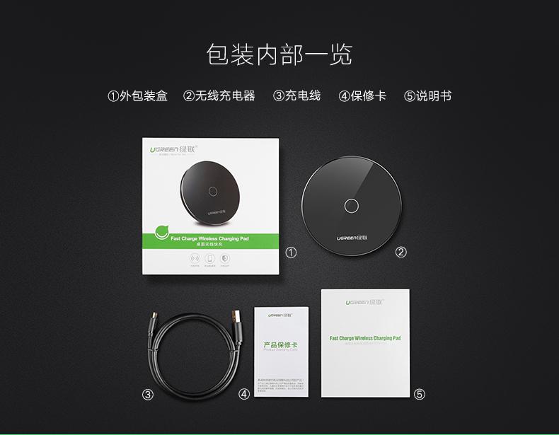 绿联iPhone8三星S8无线充电器