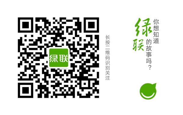 绿联科技微信号