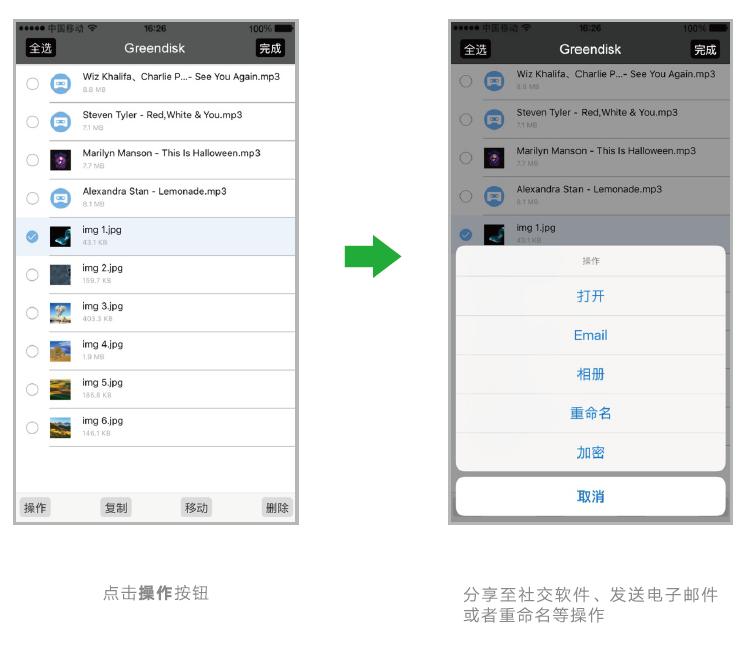 绿联苹果手机U盘操作方法详解5