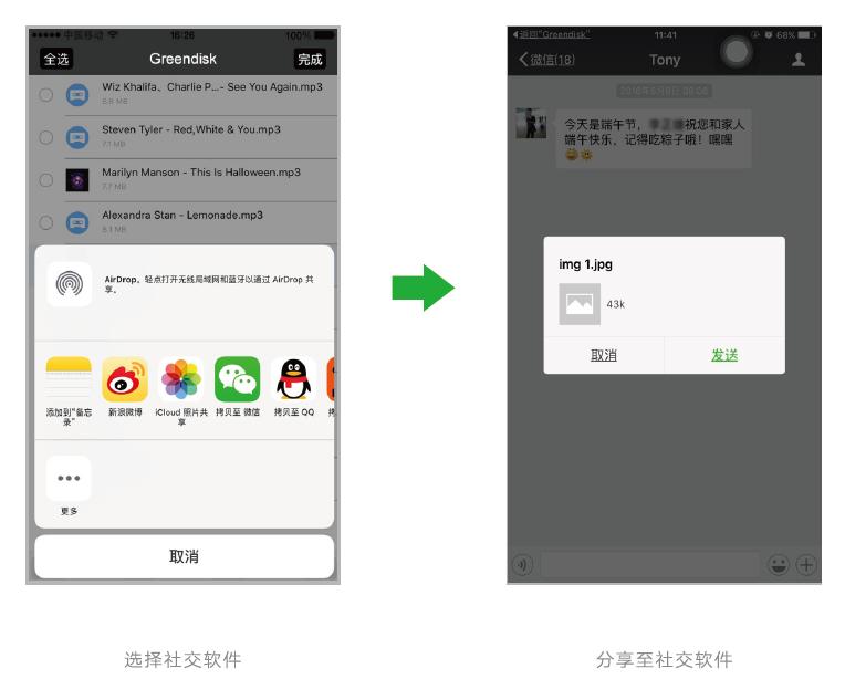 绿联苹果手机U盘操作方法详解6