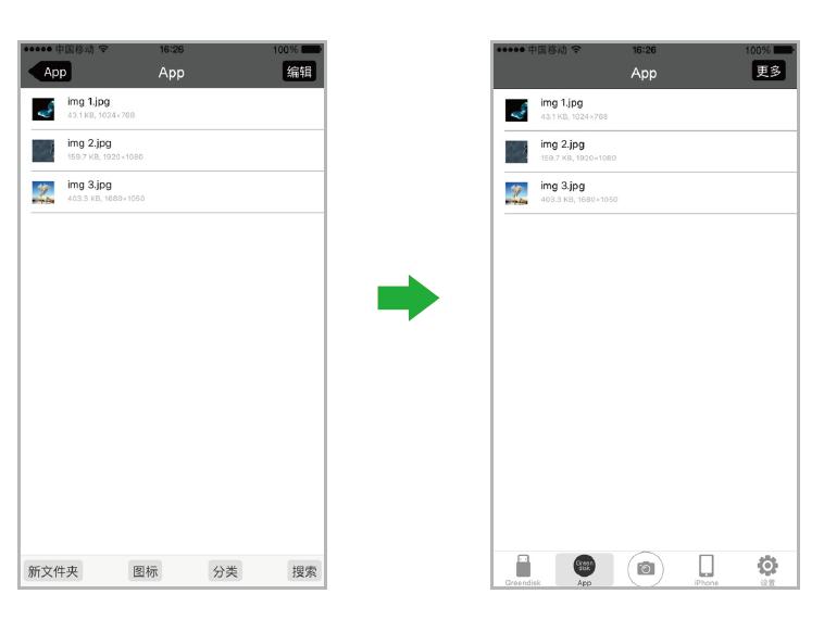 绿联苹果手机U盘操作方法详解7