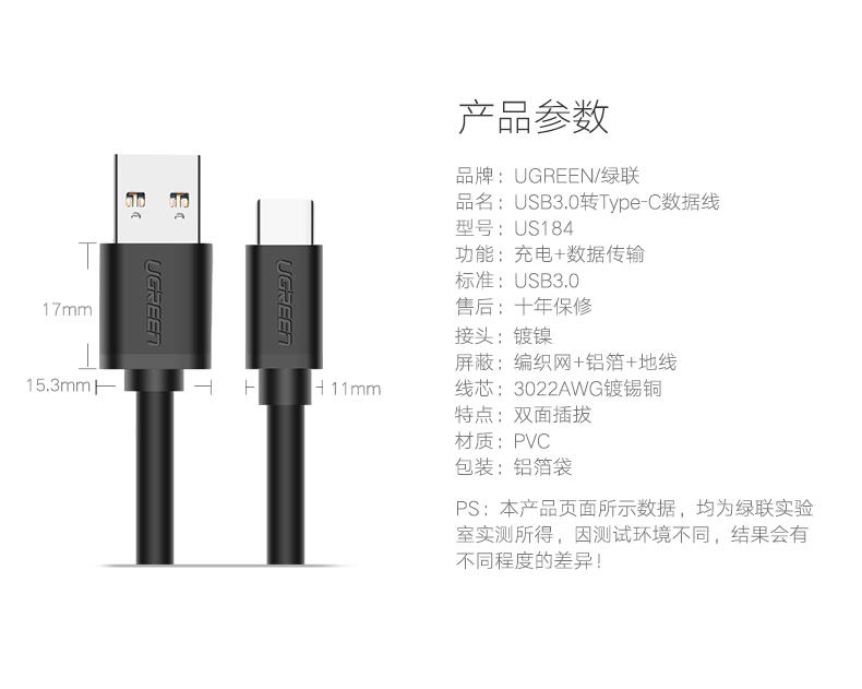 0数据线 type-c接口通用,适用于乐视手机,小米4c/4s/5/平板2,魅族pro5