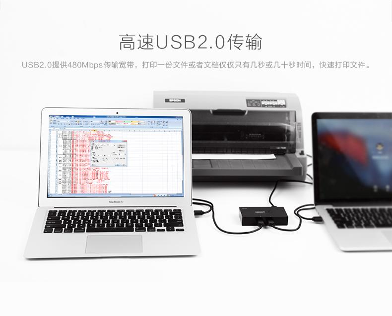 USB切换器共享打印机