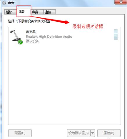 USB声卡设置方法