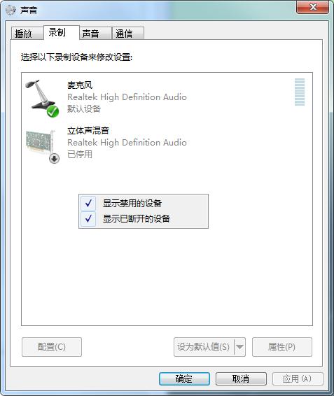 绿联USB声卡设置方法