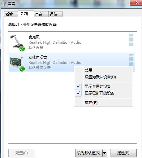 USB声卡设置方法2