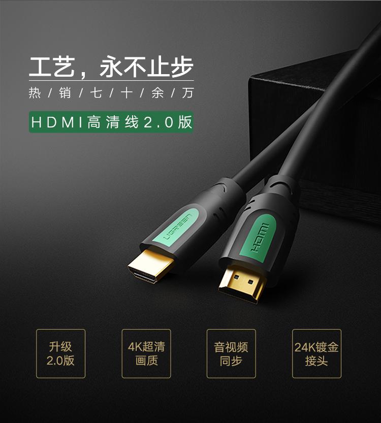 HDMI2.0高清线11142526.jpg