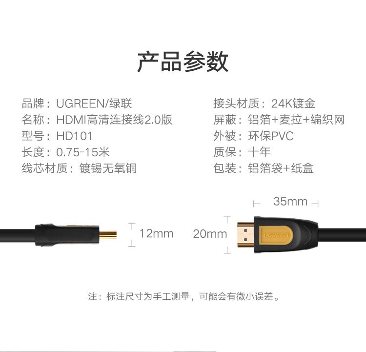 HDMI2.0高清线47678245.jpg