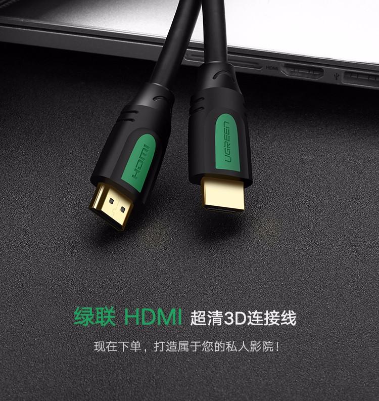 HDMI2.0高清线51659054.jpg