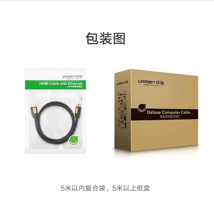 HDMI2.0高清线54130484.jpg