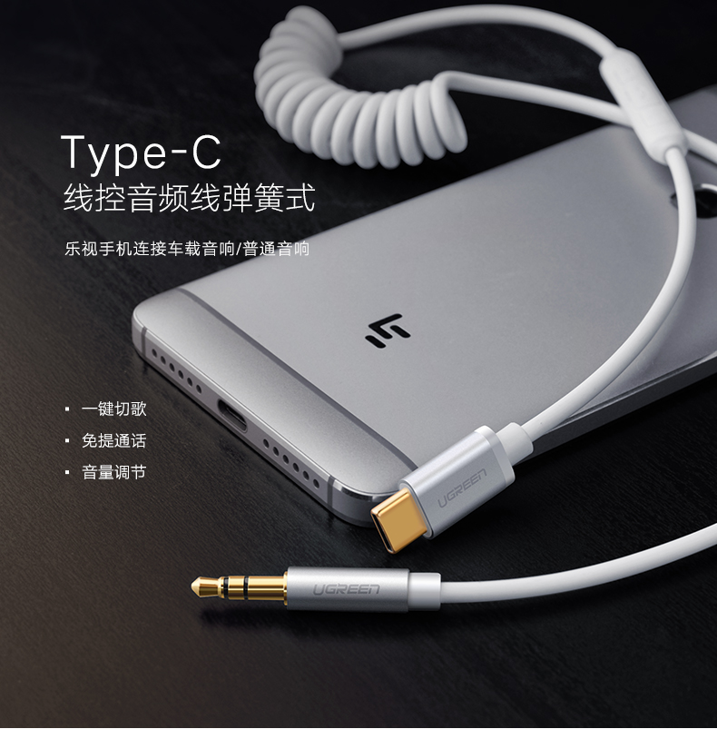 type c音频线