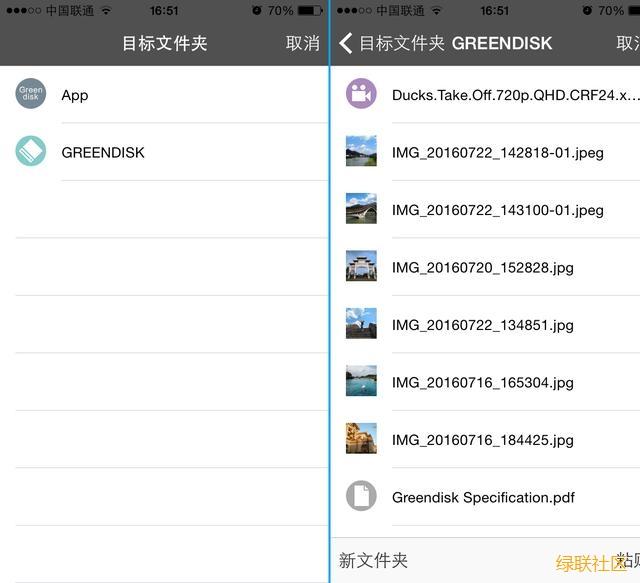 绿联苹果手机U盘测评