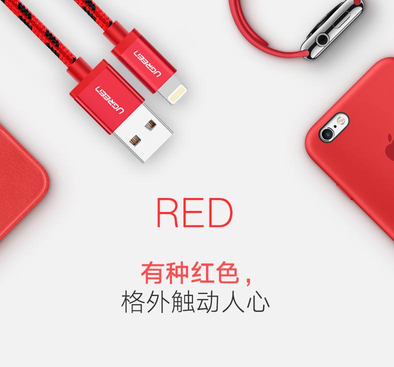 红色苹果数据线