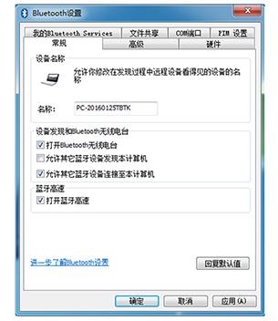 绿联USB蓝牙适配器如何连接手机电脑.png