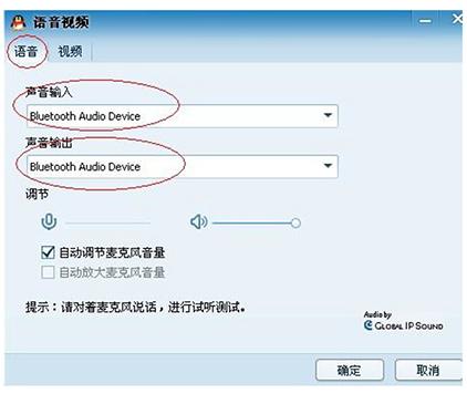 通过蓝牙耳机上QQ语音聊天的怎么设置.png