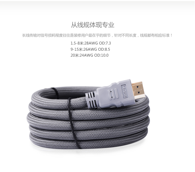 HDMI线 线规