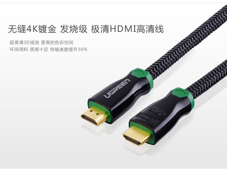 HDMI线 4K分辨率