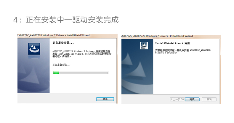 USB外置网卡驱动安装方法3
