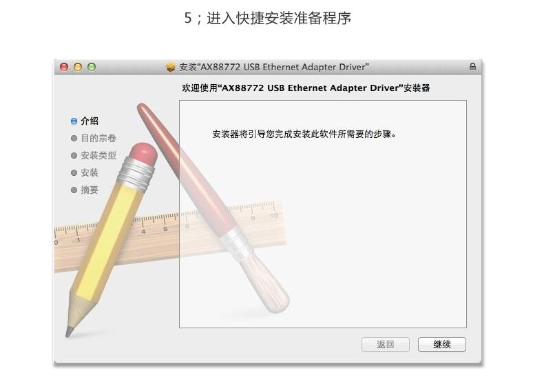 苹果系统如何安装网卡驱动