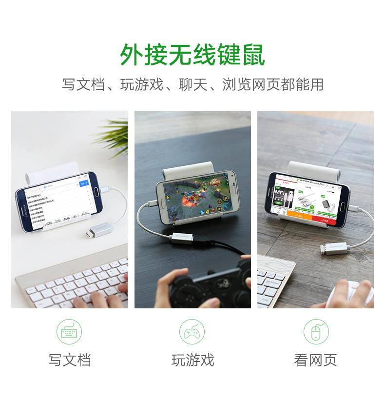 绿联USB OTG线接外设