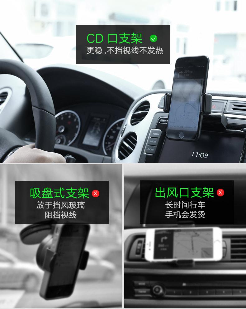 5-7英寸手机,方便导航尽情驾驶 插上支架,cd也能正常播放音乐 360度