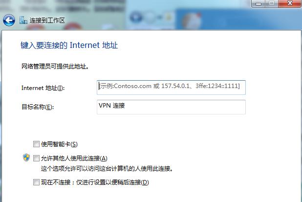 通过绿联网卡建立VPN设置步骤3