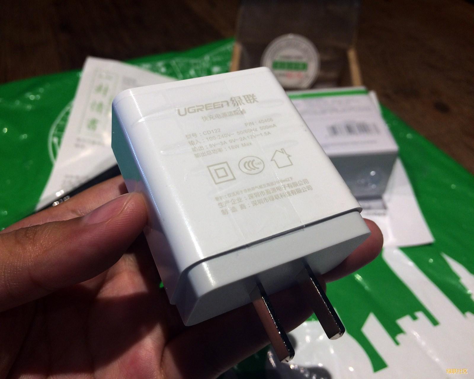 绿联QC3.0充电器参数
