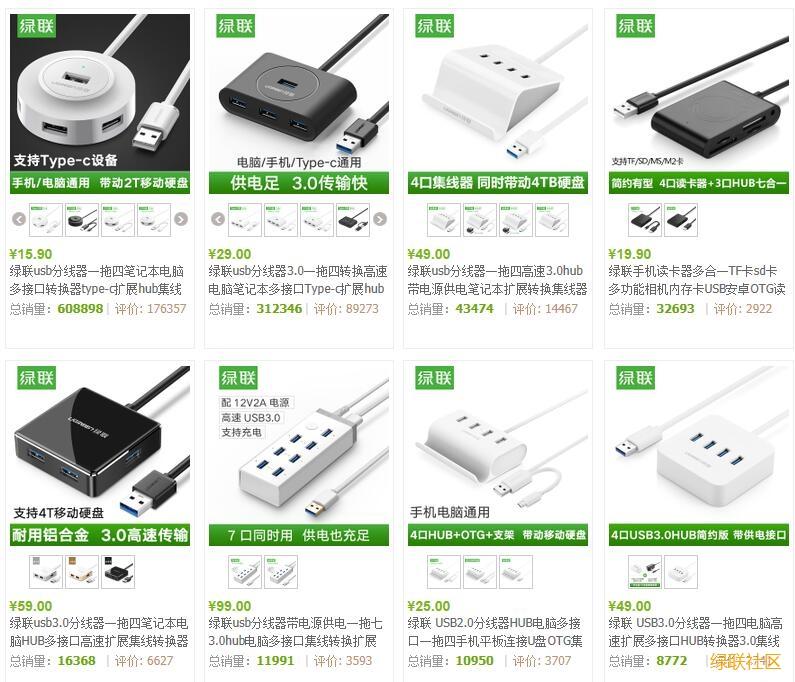 绿联USB HUB