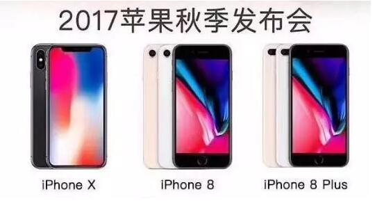 iPhone8发布.jpg