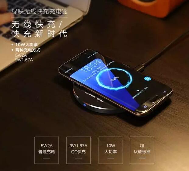 绿联iPhone8无线充电器.jpg