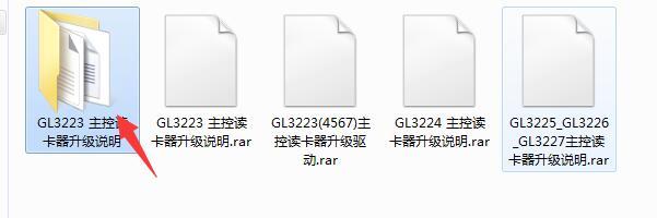 解压驱动文件夹.jpg