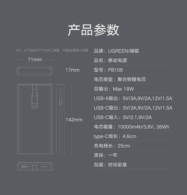 这款移动电源不仅支持双向快充,还有type-c数据线功能图片