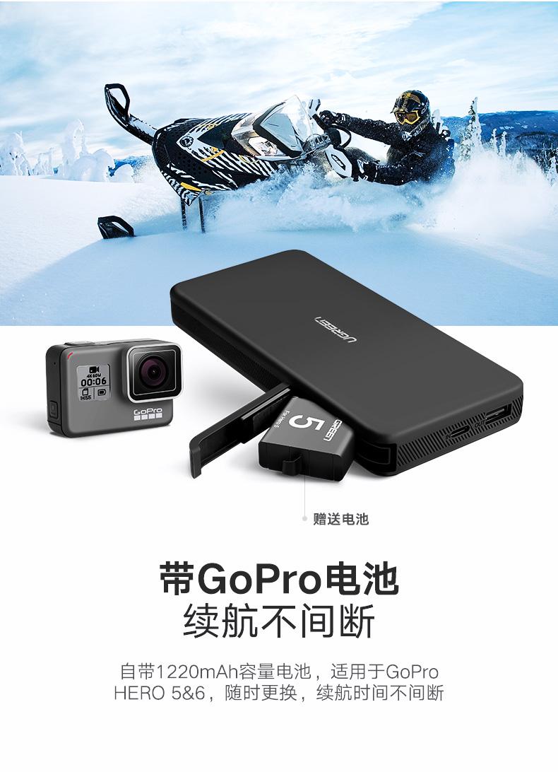 绿联GoPro移动电源,10000毫安hero5运动相机充电器