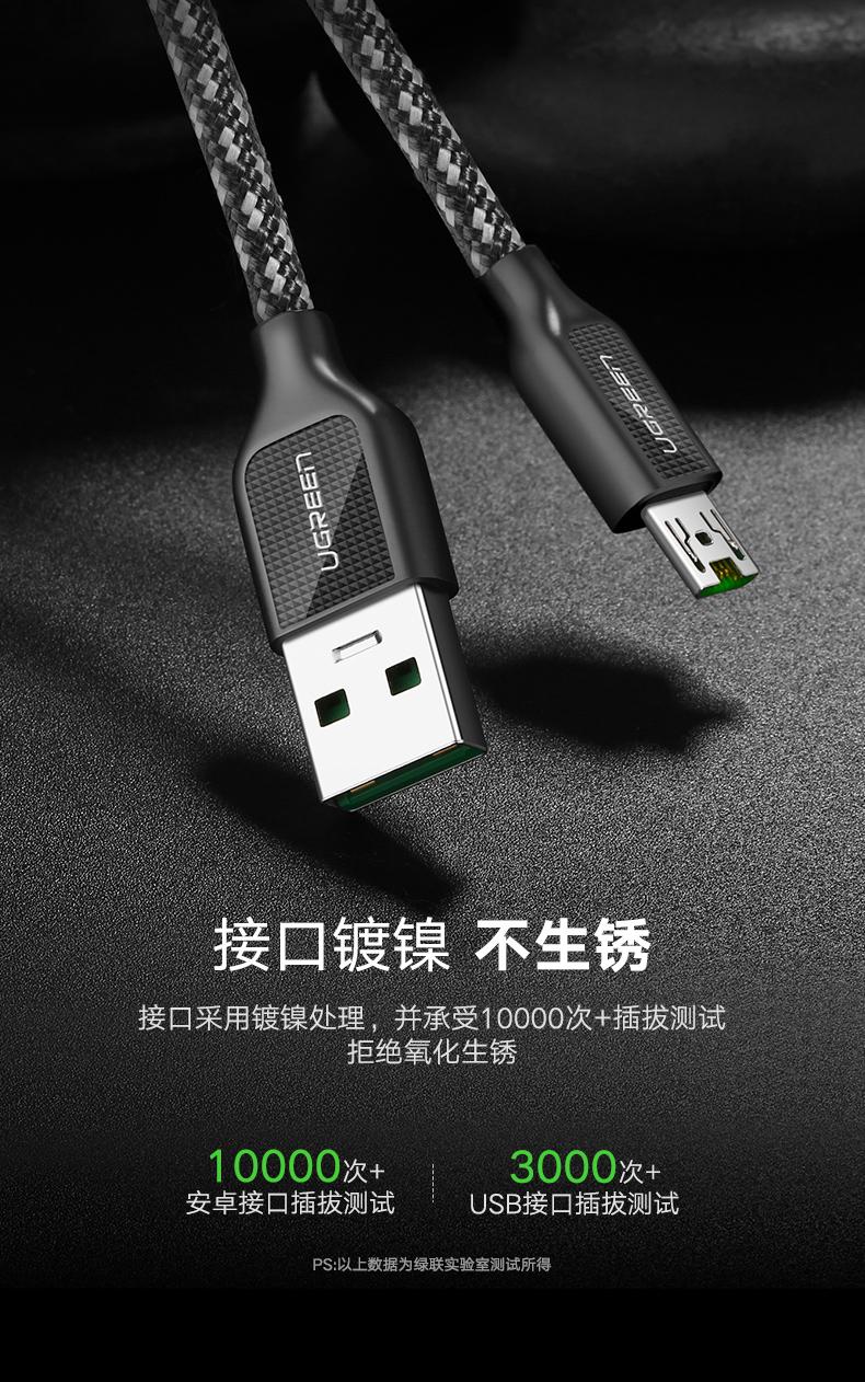 绿联4A闪充数据线,vooc闪充oppor9/11s手机通用快充数据线