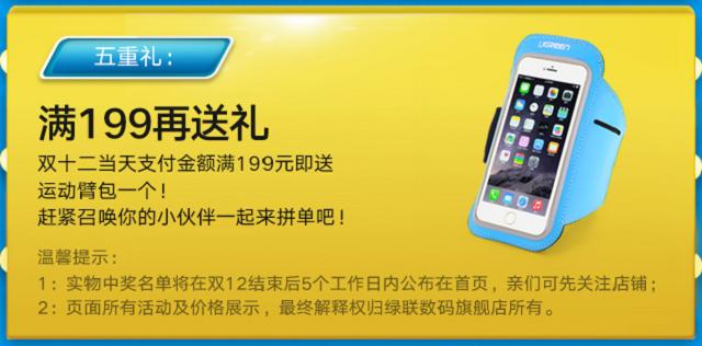 绿联双12年终盛典开启,万元iPhone X等你来拿!