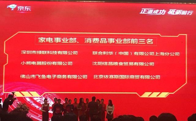 绿联科技荣获京东服务直通车2017年度优秀商家