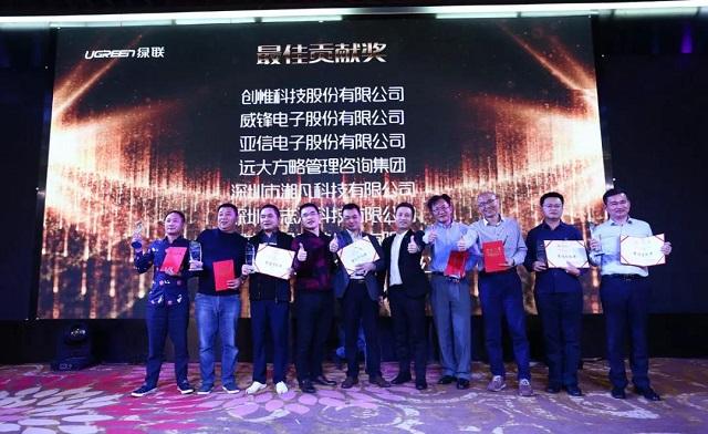 绿联2018年会盛典供应商最佳贡献奖