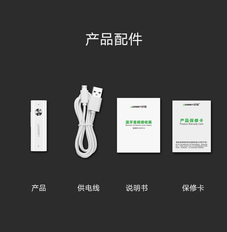绿联蓝牙4.2音频接收器,aptX无损音质有线耳机变无线