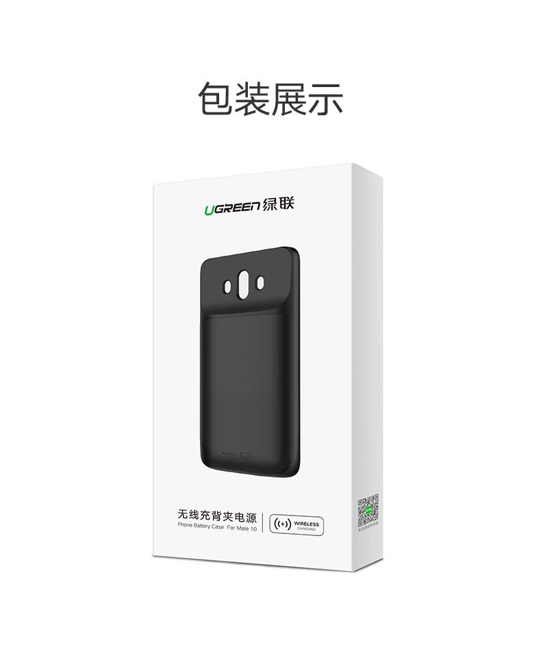 绿联华为mate10背夹电池,无线充电3850mAh大容量
