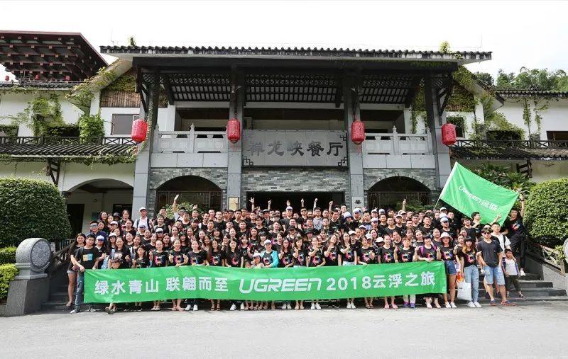 绿水青山,联翩而至,绿联2018云浮之旅