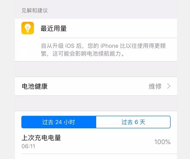 iPhone换电池后显示维修.png