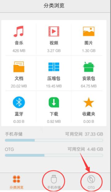OTG功能简介