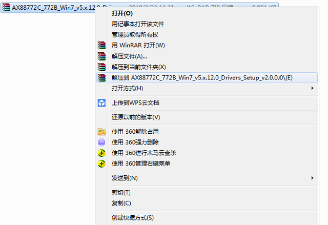 USB外置网卡Windows系统驱动安装