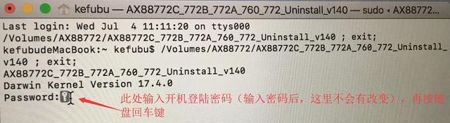 USB外置网卡苹果系统驱动卸载