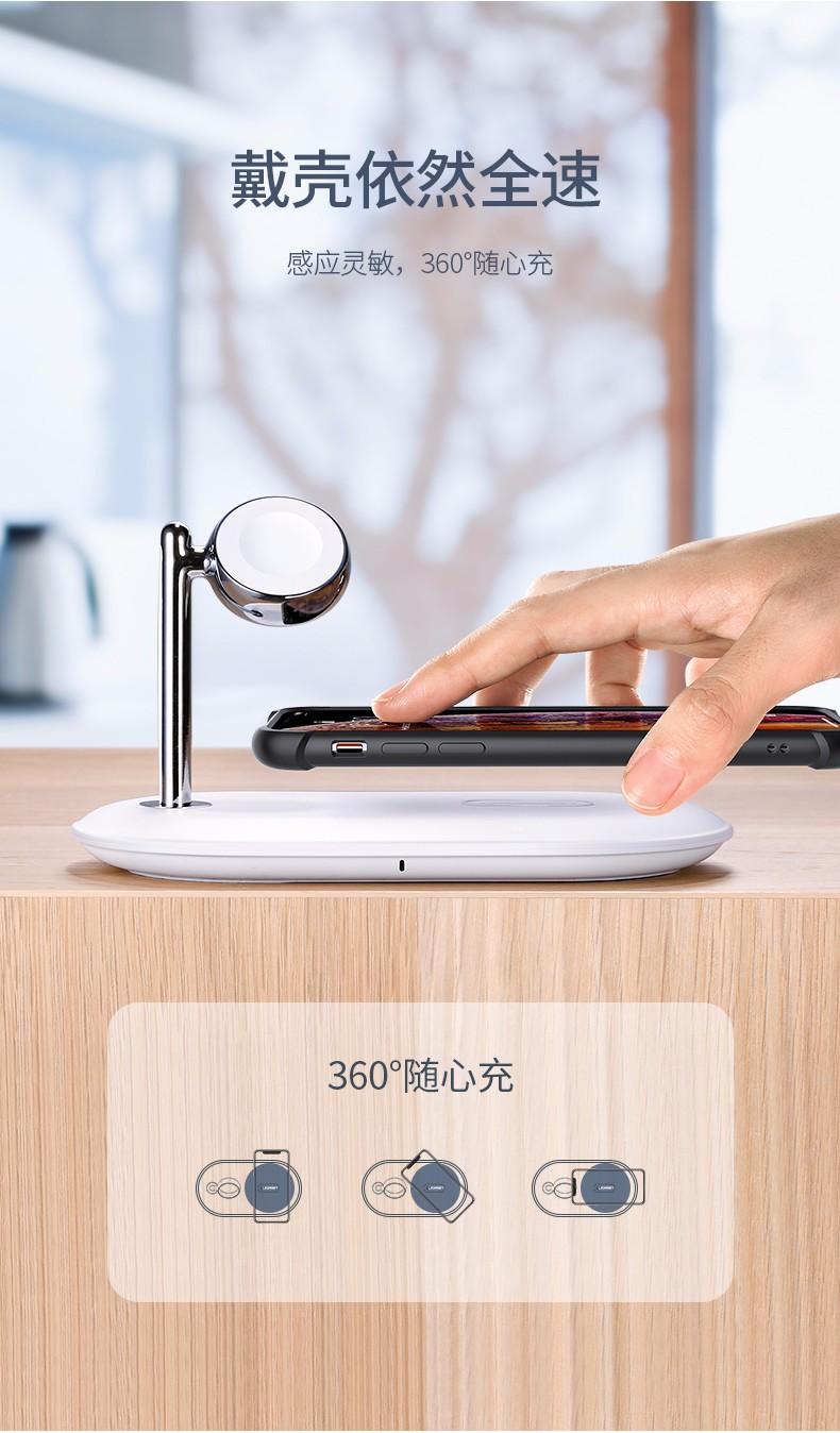绿联iPhone/iWatch无线充电器戴套也能充电